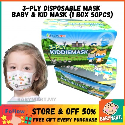 KAMICARE Kids Mask 3 Ply (1 Box 50pcs) 3 Years to 12 Years Old Non Wovens