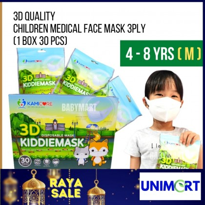 KAMICARE Kids Mask 3D Disposable 1 Box 30pcs 1 Pack 10pcs Cotton 4 to 8 Years Old Non Woven M Size 小孩防护口罩现货